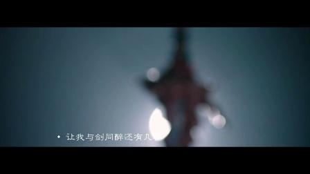 <剑伤MV> 李易峰 古剑奇谭主题曲