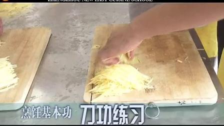 郑州新东方烹饪学校:基本功刀工练习