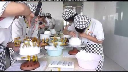 郑州新东方烹饪学校:西点创业学生实操