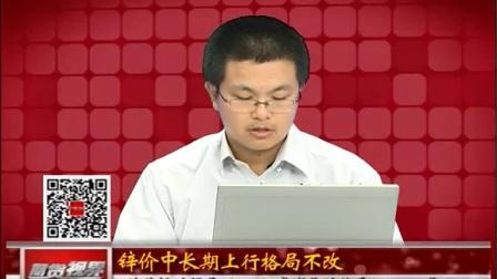 """【期货视界】用期权给期货交易""""保险""""20140731"""