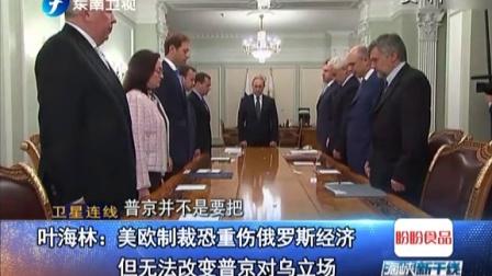 叶海林:美欧制裁恐重伤俄罗斯经济 但无法改变普京对乌立场[海峡新干线]