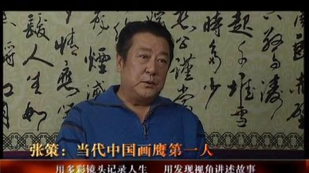 张策当代中国画鹰第一人