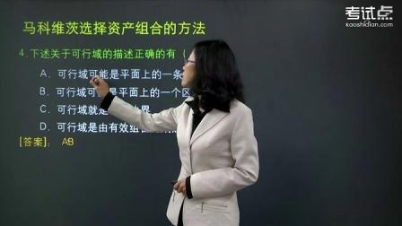 2014考研吴晓求《证券投资学》证券组合管理(二)