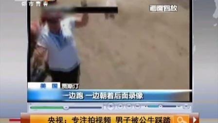 央视:专注拍视频 男子被公牛踩踏 天天网事 140801