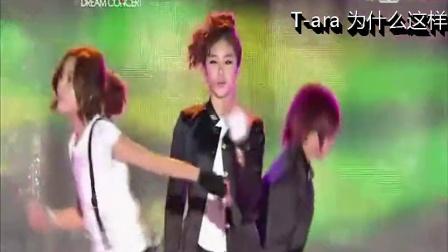 T-ara - 为什么这样(演唱会超清版)