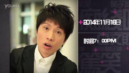 2014 黃子華 棟篤笑 紐約站