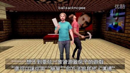 Smosh-到Minecraft的世界里度个假 (REAL MINECRAFT VACATION)【中文字幕】