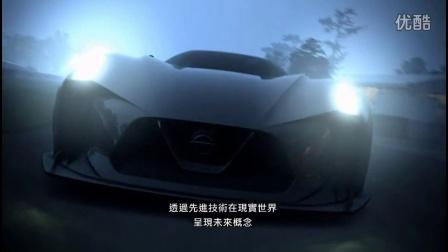 【尼桑概念车】NISSAN CONCEPT 2020 VISION GT发布【GT6】