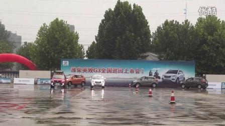 临沂汽车品牌网:潍柴英致G3全国巡回上市发布会临沂首站雨天漂移