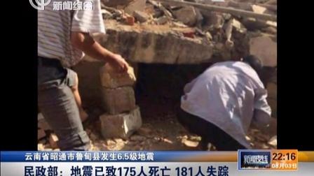 云南省昭通市鲁甸县发生6.5级地震:民政部——地震已致175人死亡  181人失踪[新闻夜线]