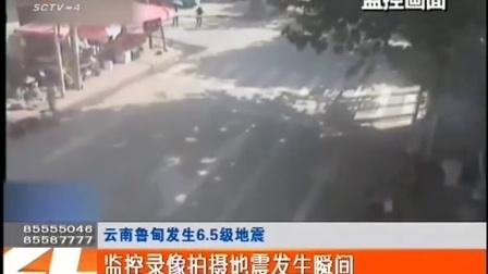云南昭通鲁甸地震 140803 新闻现场