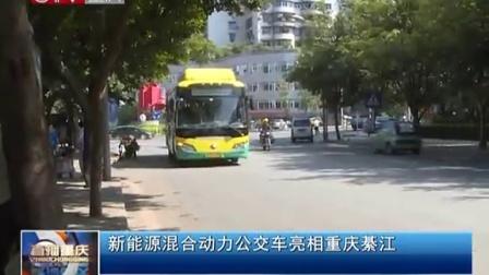 新能源混合动力公交车亮相重庆綦江[直播重庆]