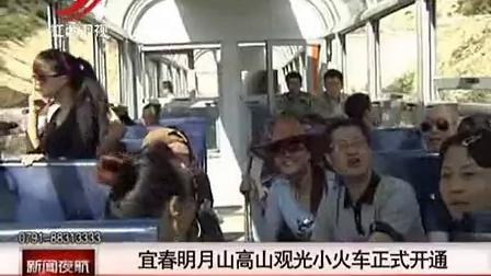 江西省宜春市明月山观光小火车开通啦!!