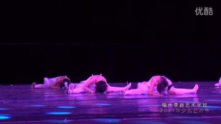 福州李晶艺术培训学校6月28日少儿艺术节25舞蹈我可喜欢你