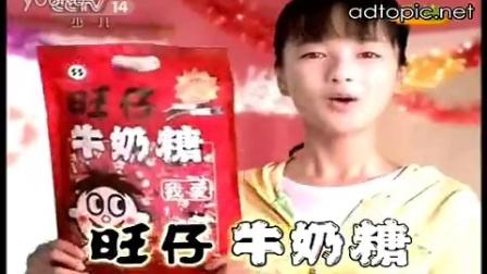 旺仔牛奶糖广告喜事篇