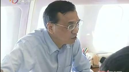 急赴云南鲁甸地震灾区 在飞机上召开会议部署抗震救灾工作 云南新闻联播 20140804 标清