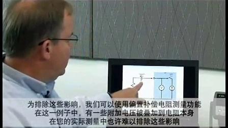 用具有偏置补偿(OComp)功能的是德科技数字万用表进行电阻测量
