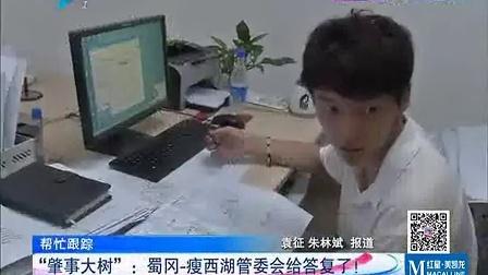 """帮忙跟踪 """"肇事大树"""":蜀冈—瘦西湖管委会给答复了"""