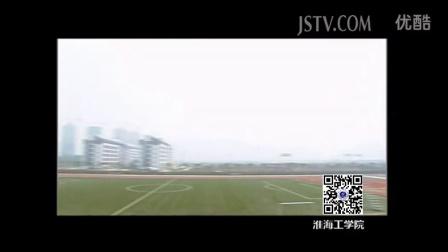 港城明珠:淮海工学院宣传片(2014)