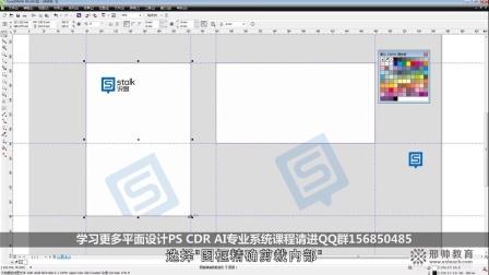 CDR教程 CDRlogo设计  cdr画册设计 CDR名片设计 CDR包装设计