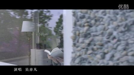 吴亦凡 - 时间煮雨(小时代3主题曲剧情超清版)
