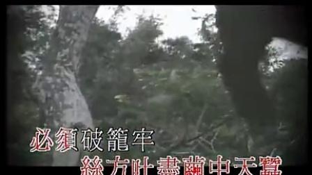 叶振棠 - 天蚕变(主题曲)
