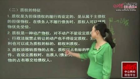 政法干警考试民法学质权的概念和特征-中公网校政法干警考试网