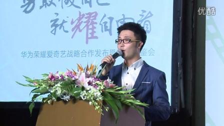华为荣耀爱奇艺战略合作发布会暨新品品鉴会