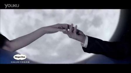 2014.08.06 金秀贤哈根達斯中秋冰激凌月饼 广告