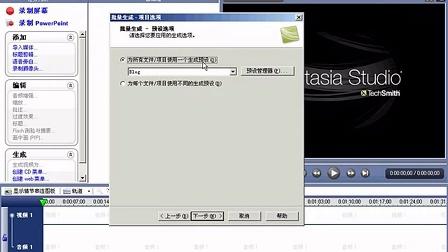 利用Camtasia Studio实现视频批量生成