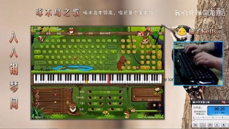 啄木鸟之歌-柚子Kelly-Everyone Piano键盘钢琴弹奏第28期