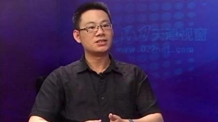人民网天津视窗专访纽约广告节中国首席代表吴金君(十一)