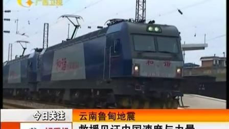 云南鲁甸地震救援见证中国速度与力量 140806 新闻夜总汇
