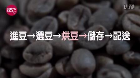 85度C 一顆咖啡豆的旅程