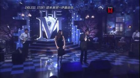 伊藤由奈x徳永英明 - ENDLESS STORY(20080102 THE M)