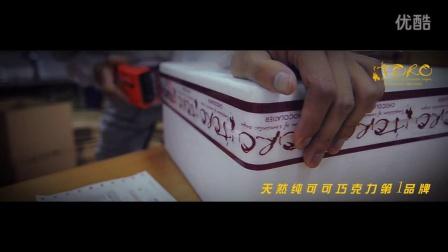 中国第一品牌ToRo手工巧克力— 网 购 显 好 评