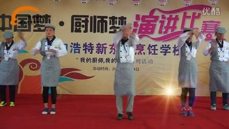 呼和浩特新东方烹饪学校-2014厨师版《小苹果》
