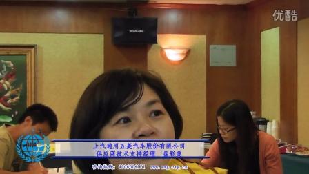 亚太欧联-上汽通用五菱汽车股份有限公司  盘彩美