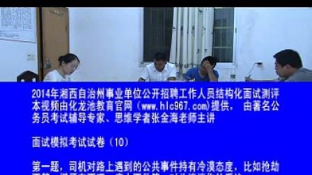 2014年湘西自治州事业单位公开招聘工作人员结构化面试测评