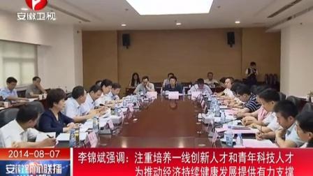 李锦斌强调:注重培养一线创新人才和青年科技人才  为推动经济持续健康发展有力支撑[安徽新闻联播