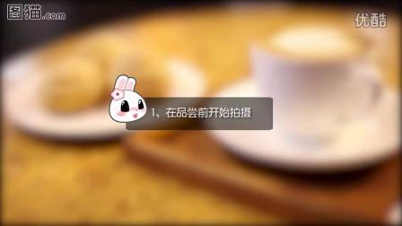图猫微视:手机摄影第一季第4集 美食,要酱紫拍