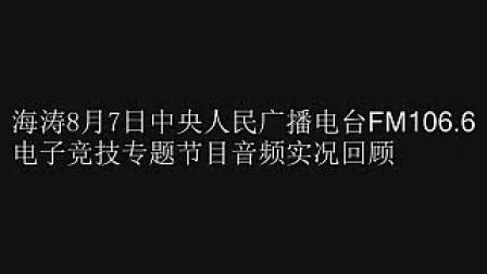 海涛8月7日中央人民广播电台电子竞技专题节目实况回顾