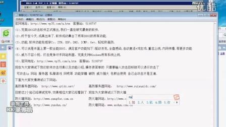最新DDOS攻击软件!演示