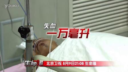 8月9日21:08卫视  《生命缘》之《骨肉相连》