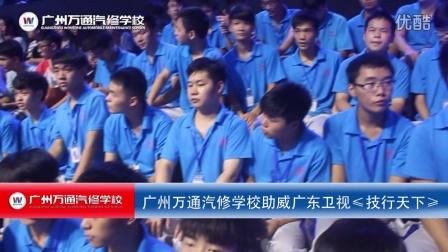 广州万通汽修学校助威广东卫视技行天下新闻报道