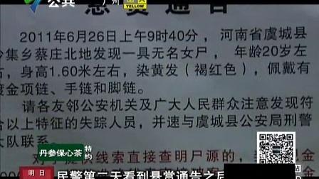 天眼追击2014-08-05 卖淫女的死亡交易