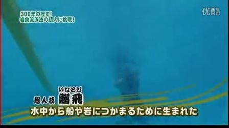 岩倉流泳法