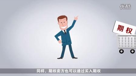 7.上海中期-股指期权投教动画-04期权交易策略篇