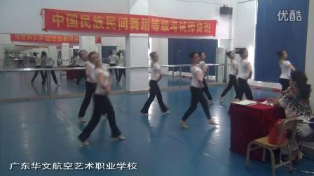 广东华文航空艺术职业学校-民族民间舞蹈等级考试-长辫子