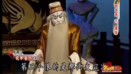 《名段欣赏》 20120902 最新一期邓沐玮专辑